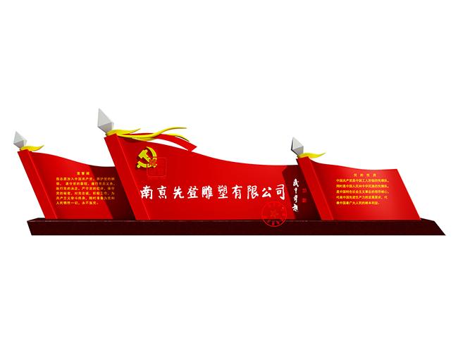 党旗雕塑 不锈钢党旗 红旗雕塑 南京雕塑 南京雕塑厂